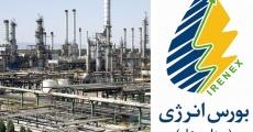 بورس انرژی میزبان عرضه نفت گاز به مقصدهای افغانستان و عراق
